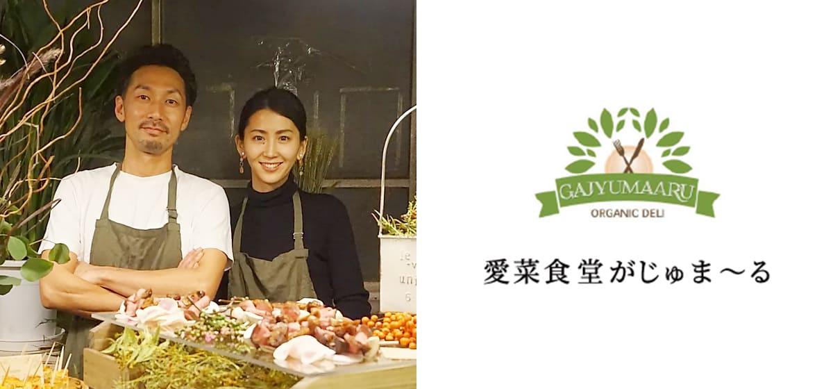 愛菜食堂がじゅま〜る イメージ